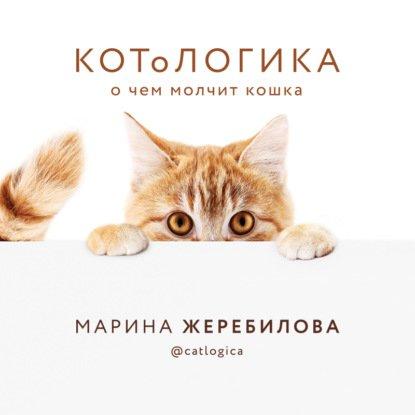 marina-zherebilova-kotologika-o-chem-molchit-koshka-63715726.jpg
