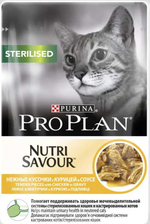 Влажный корм для кошек PRO PLAN Nutri Savour Sterilised, курица, 85г